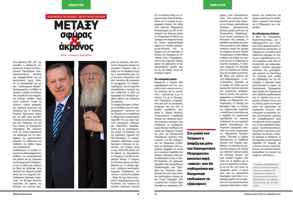 Οικουμενικός Πατριάρχης: Μεταξύ σφύρας και άκμονος