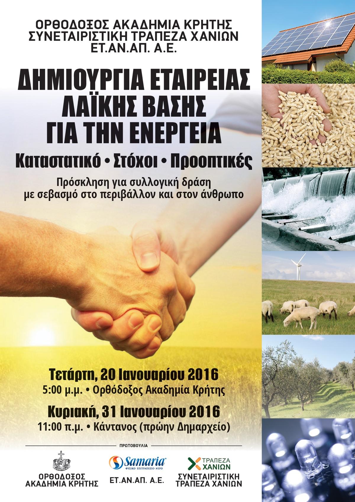 ΟΡΘΟΔΟΞΙΑ INFO Ι Ίδρυση Εταιρείας Λαϊκής Βάσης για την ενέργεια στην Ορθόδοξο Ακαδημία Κρήτης
