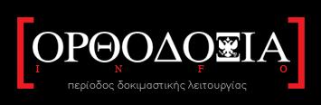 ORTHODOXIA INFO