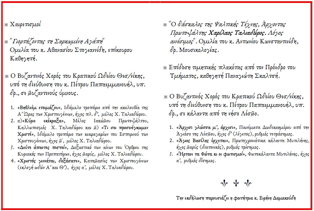 Θεσσαλονίκη: Εκδήλωση τιμής στον Άρχοντα Πρωτοψάλτη Χ. Ταλιαδώρο