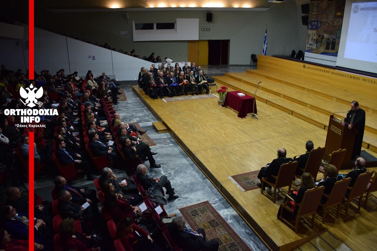 ΟΡΘΟΔΟΞΙΑ INFO Ι Η εορτή των Τριών Ιεραρχών στο Αριστοτέλειο Πανεπιστήμιο Θεσσαλονίκης