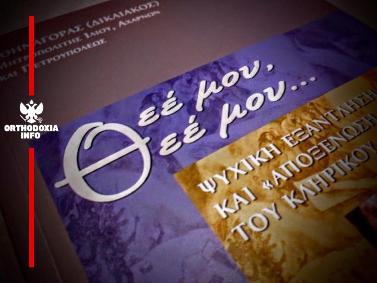 ΟΡΘΟΔΟΞΙΑ INFO Ι Κοινή παρουσίαση των βιβλίων του Μητροπολίτη Ιλίου και του συγγραφέα Α. Ανυφαντάκη