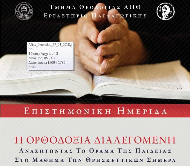 Θεσσαλονίκη: Ημερίδα για το όραμα της παιδείας στο μάθημα των θρησκευτικών