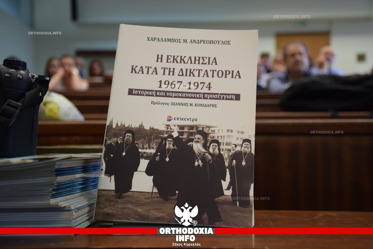 ΟΡΘΟΔΟΞΙΑ INFO Ι Η Εκκλησία στη δικτατορία: Mια νηφάλια προσέγγιση
