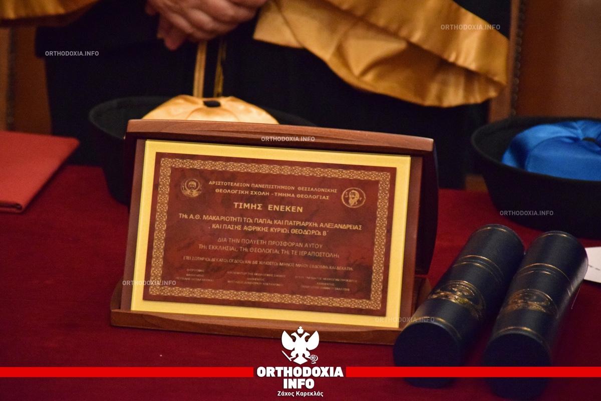 """ΟΡΘΟΔΟΞΙΑ INFO Ι Μια """"καλή κρητική καρδιά"""" καλωσόρισε το ΑΠΘ στις τάξεις των επιτίμων διδακτόρων του"""