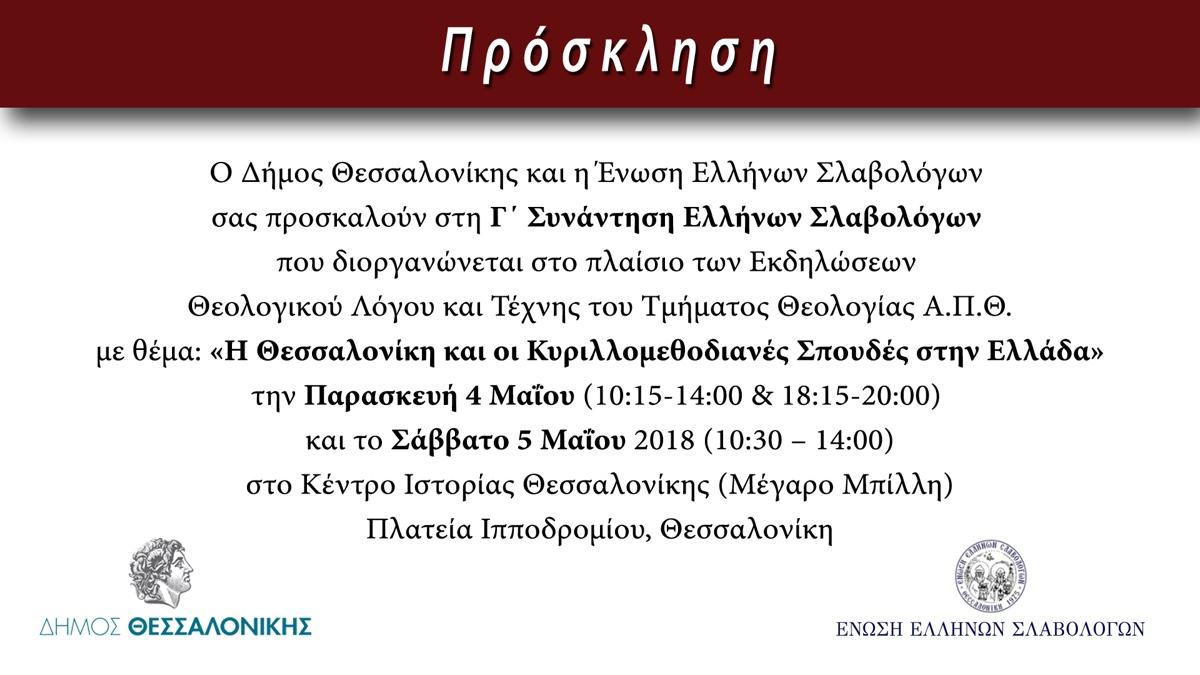 ΟΡΘΟΔΟΞΙΑ INFO Ι Ένωση Ελλήνων Σλαβολόγων