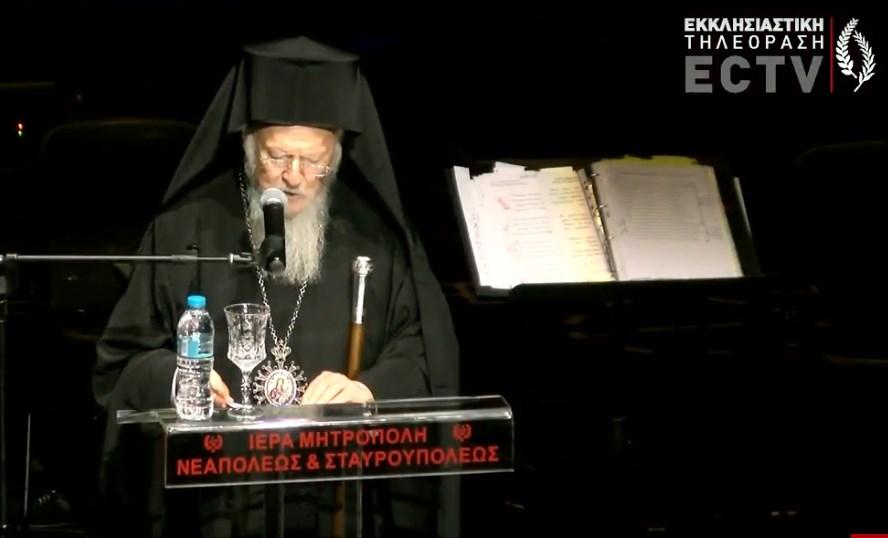 """Οικουμενικός Πατριάρχης: Δεν θα σταματήσουμε τον αγώνα για τα """"Ελγίνεια της Μακεδονίας"""""""