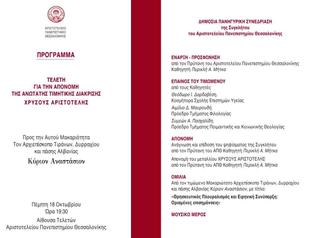 """Ο """"Χρυσός Αριστοτέλης"""" στον Αρχιεπίσκοπο Αλβανίας- Το πρόγραμμα της εκδήλωσης"""
