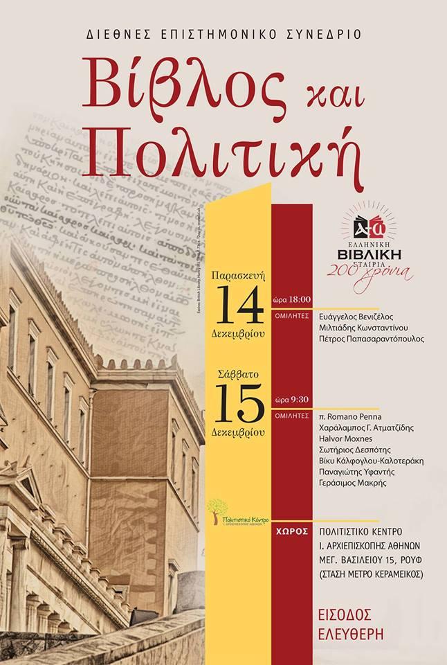 Βίβλος και Πολιτική- Διεθνές συνέδριο στην Αθήνα