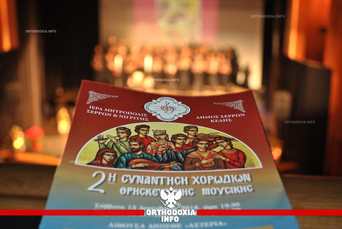ΟΡΘΟΔΟΞΙΑ INFO | Σέρρες: Χορωδίες από Ελλάδα & Βαλκάνια στο Φεστιβάλ θρησκευτικής μουσικής