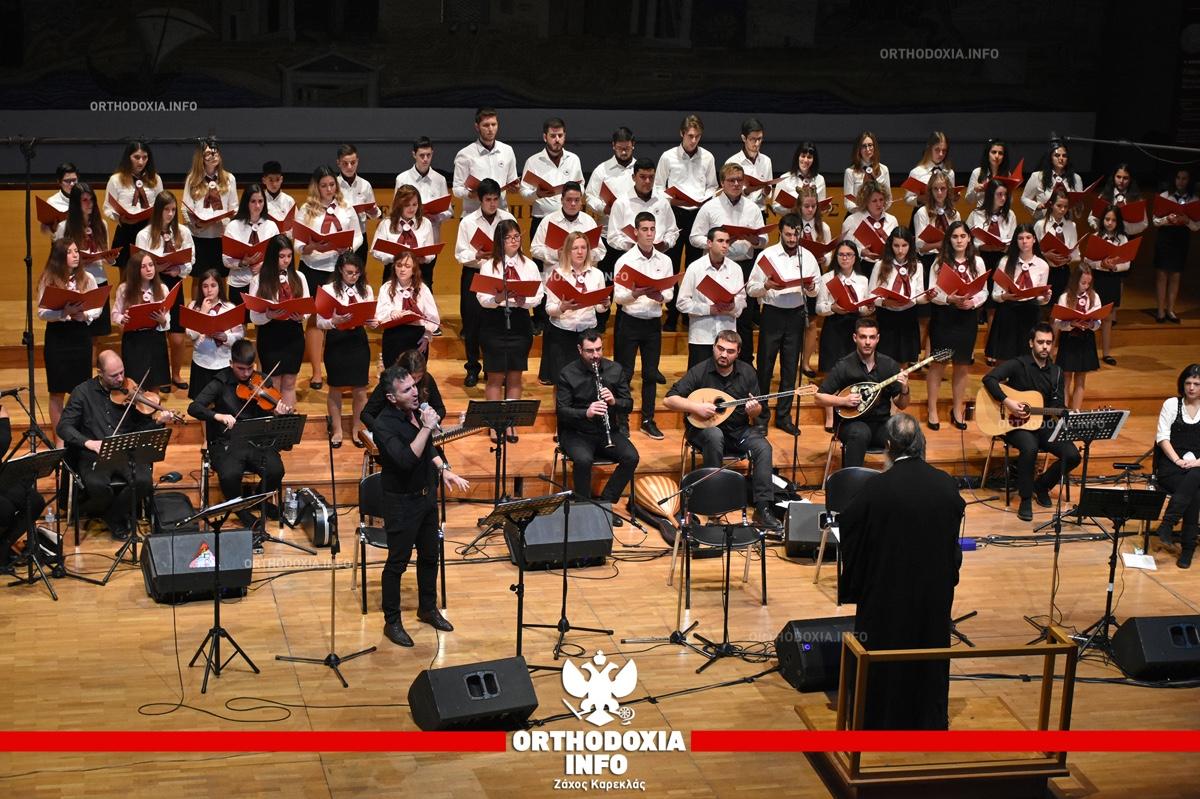 ΟΡΘΟΔΟΞΙΑ INFO | Αφιερωμένη στην Μακεδονία, την προσφυγιά & την ξενιτιά η συναυλία της μητρόπολης Ν. Κρήνης