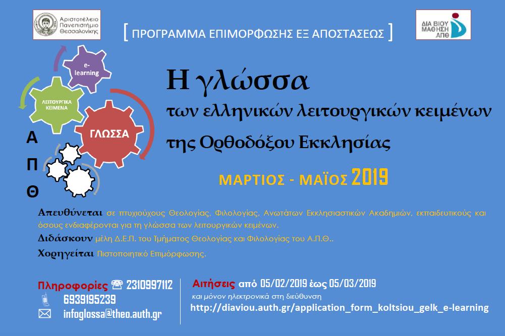 ΟΡΘΟΔΟΞΙΑ INFO | Επιμορφωτικά προγράμματα για τη γλώσσα των ελληνικών λειτουργικών κειμένων με ψηφιακά μέσα