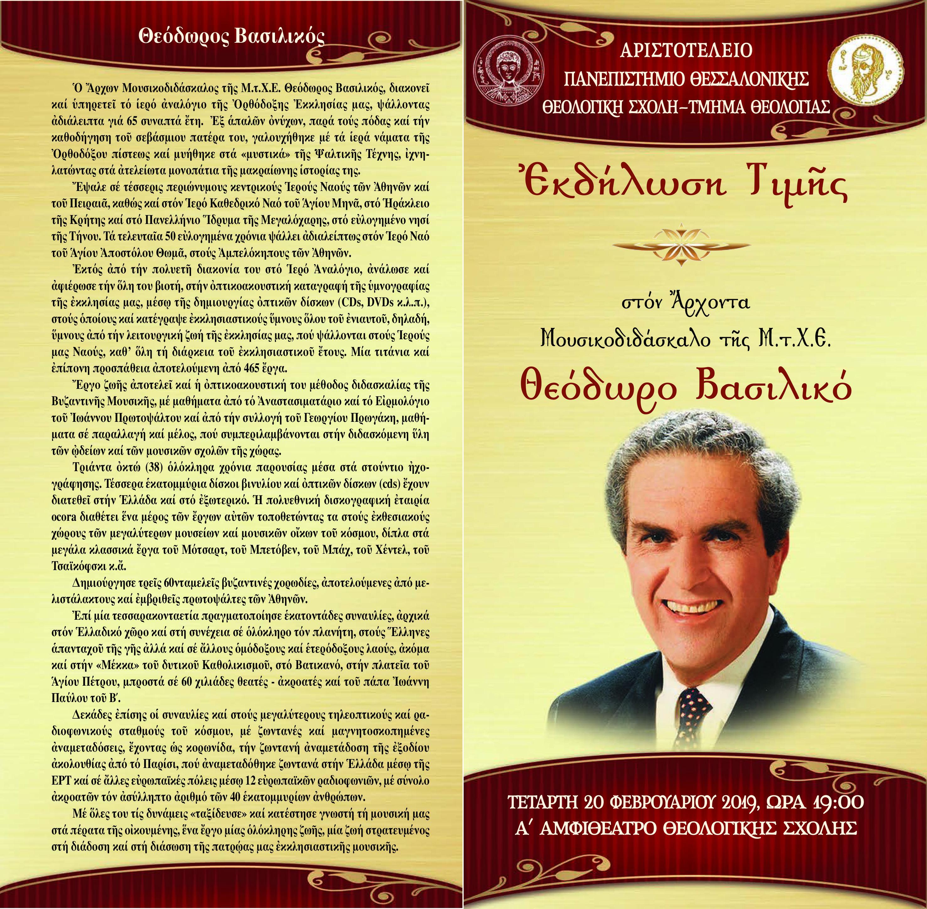 ΟΡΘΟΔΟΞΙΑ INFO | Τον Άρχοντα Μουσικοδιδάσκαλο Θ. Βασιλικό τιμά το Τμήμα Θεολογίας ΑΠΘ