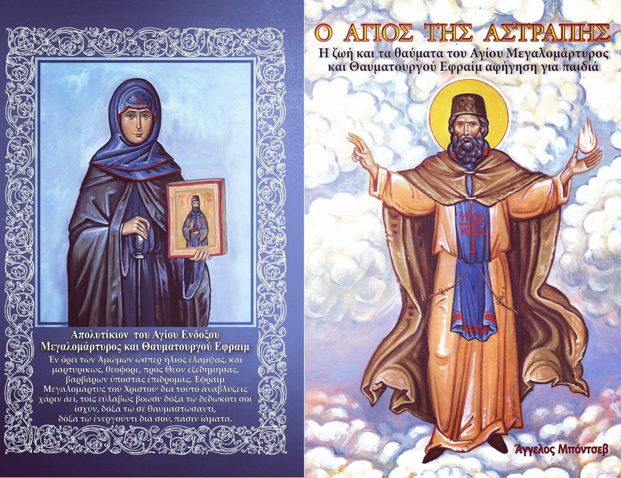 «Ο Άγιος της αστραπής» ένα Βιβλίο για τον Άγιο Εφραίμ της Νέας Μάκρης που λατρεύτηκε στη Βουλγαρία