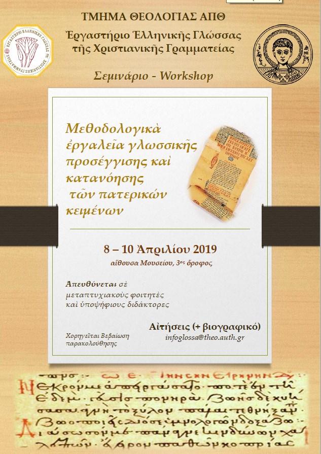 ΟΡΘΟΔΟΞΙΑ INFO | Τμήμα Θεολογίας ΑΠΘ: Σεμινάριο για τη γλώσσα των πατερικών κειμένων