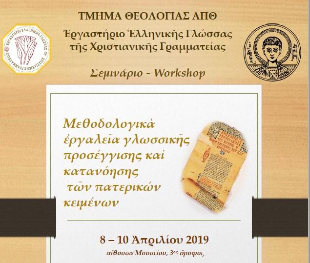 ΟΡΘΟΔΟΞΙΑ INFO   Τμήμα Θεολογίας ΑΠΘ: Σεμινάριο για τη γλώσσα των πατερικών κειμένων