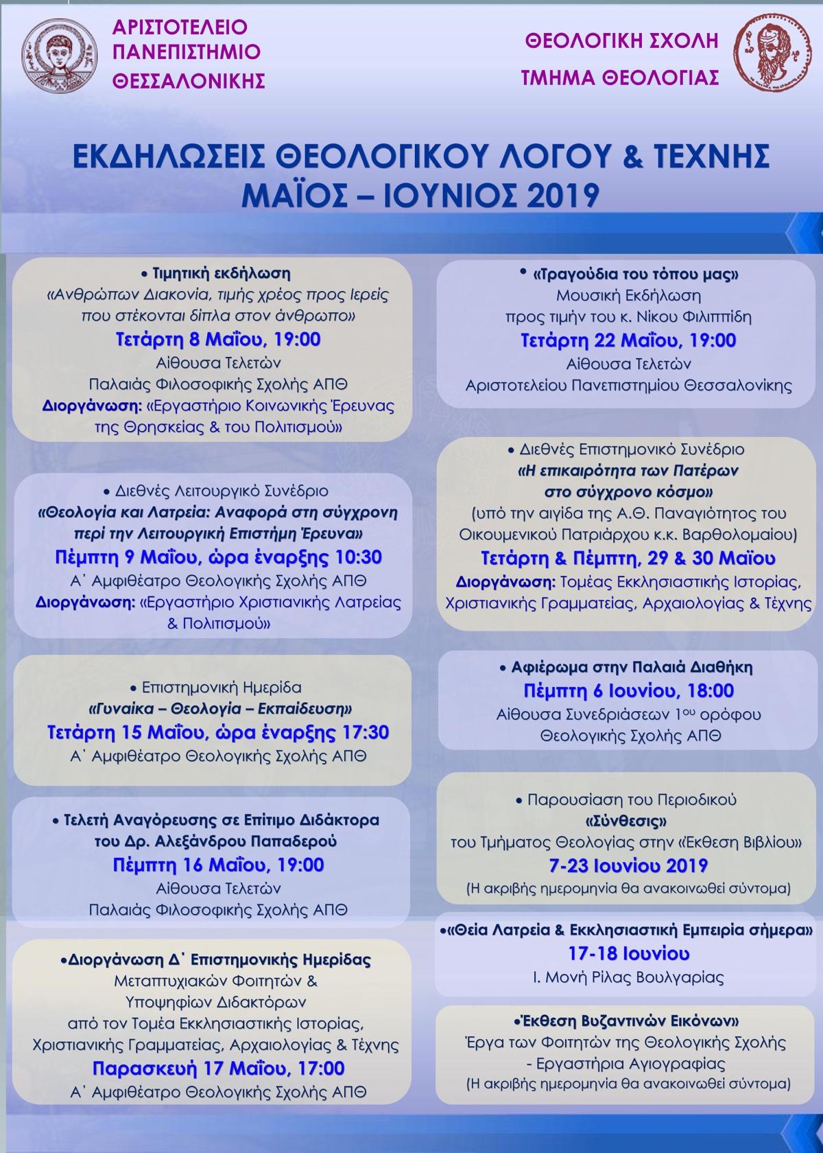 ORTHODOXIA INFO | Εκδηλώσεις θεολογικού λόγου και τέχνης Τμ. Θεολογίας 2019